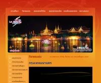 สีสันแห่งสายน้ำ มหกรรมลอยกระทง กรุงเทพมหานคร - loikrathong.net/th/hl_bkk.php