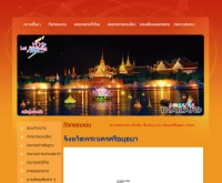 ลอยกระทงตามประทีป (ศูนย์ศิลปาชีพบางไทรฯ) - loikrathong.net/th/hl_ayutthaya.php