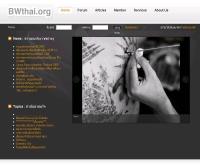 ชมรมภาพถ่ายขาวดำแห่งประเทศไทย - bwthai.org