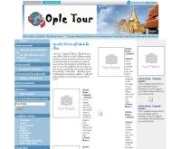 บริษัท โอเปิ้ล ทัวร์ จำกัด - opletour.com/