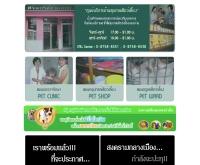ศรินทร์สัตวแพทย์ - sarinvet.sappasan.com