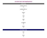เรดาห์ตรวจอากาศกรมอุตุนิยมวิทยา - dwr.go.th/weblink/RadarTMD.html