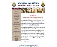 พระราชประวัติ - kanchanapisek.or.th/biography/index.th.html