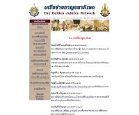 พระราชพิธีกาญจนาภิเษก  - kanchanapisek.or.th/ceremonies/index.th.html