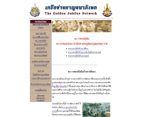 พระราชกรณียกิจ - kanchanapisek.or.th/activities/index.th.html