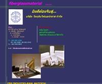 บริษัท วัตถุดิบไฟเบอร์กลาส จำกัด - geocities.com/fiberglassmaterial/