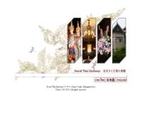 สถานเอกอัครราชทูต ณ กรุงโตเกียว - thaiembassy.jp/