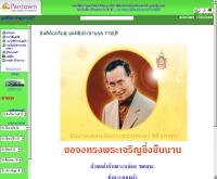 มูลนิธิประชานุกูลราชบุรี - prachanukul.pantown.com/