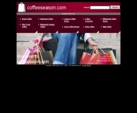 คอฟฟี่ซีซีน - coffeeseason.com