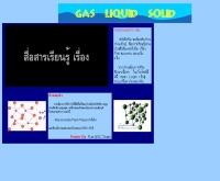 ก๊าซ ของเหลว ของแข็ง - cc.domaindlx.com/puachem