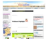 นักเรียนไทยในเมืองเอ็กซ์ซองโพรวองซ์ ประเทศฝรั่งเศส - thaiaixois.online.fr/