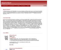 มิสเตอร์ ฮาร์ดแวร์ - tarad.com/misterhardware
