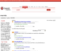 สายการบิน - webindex.sanook.com/travel/airline