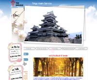 โตเกียวเอเชียนเซอร์วิส - tasservice.com/