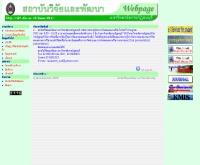 สำนักวิจัย มหาวิทยาลัยราชภัฏธนบุรี - dit.dru.ac.th/home/011/
