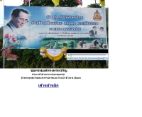 สถานีวิทยุกระจายเสียงแห่งประเทศไทย จังหวัดชัยนาท - radiothailand.prd.go.th/chainat/