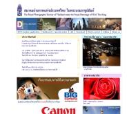 ฝ่ายดิจิทัล สมาคมถ่ายภาพแห่งประเทศไทยในพระบรมราชูปถัมภ์ - rpst-digital.org/
