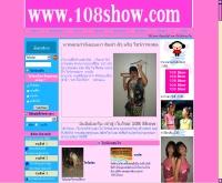 ร้อยแปดโชว์ - 108show.com