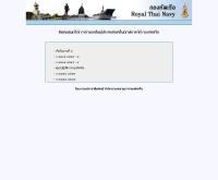 ศูนย์ให้การช่วยเหลือผู้ประสบภัยคลื่นยักษ์ภาคใต้ กองทัพเรือ - navy.mi.th/newsdata.php?newspk=304