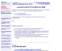 รายงานพิเศษ แผ่นดินไหวและคลื่นยักษ์แห่งปี พ.ศ. 2547 - nectec.or.th/users/htk/20041226-quake/