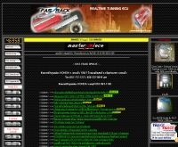 ฟาส-แทรค - fast-track.5u.com