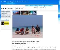 ชมรมนักเดินทาง มหาวิทยาลัยพายัพ  - geocities.com/payaptravel