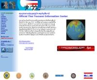ศูนย์กลางข้อมูลผู้ประสบภัยสึนามิ - csiphuket.com/