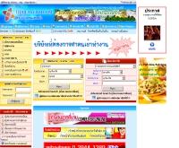 ไทยอีซี่จ๊อบ - thaieasyjob.com/