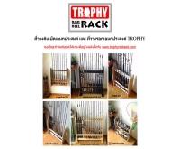 ที่วางคันเบ็ด Trophy Rod Rack - geocities.com/trophyrodrack