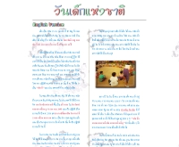 วันเด็กแห่งชาติ - sunsite.au.ac.th/thailand/special_event/children/indexThai.html