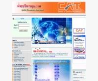 บริษัท กสท โทรคมนาคม จำกัด (มหาชน) : ฝ่ายควบคุมคุณภาพบริการ - qos.cattelecom.com