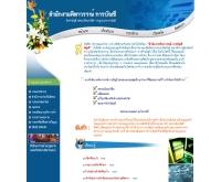 สำนักงานทิพาวรรณ์ การบัญชี  - thipawan.com/