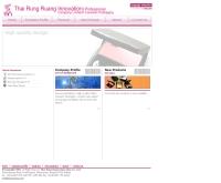 บริษัท ไทยรุ่งเรือง อินโนเวชั่น จำกัด - thairungruang.com