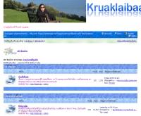 ครัวไกลบ้าน - kruaklaibaan.com
