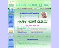 แฮปปี้โฮม คลินิก - happyhomeclinic.com