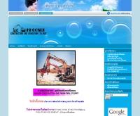 ห้างหุ้นส่วนจำกัด คูศรีก่อสร้างและรื้อถอน - khoosri.com