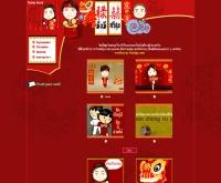 พันทิพย์ดอทคอม : การ์ดวันตรุษจีน - pantip.com/ecard/ch_newyear/