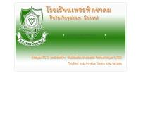 โรงเรียนเพชรพิทยาคม กลุ่มสาระการเรียนรู้การงานอาชีพและเทคโนโลยี  - pks.ac.th