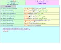 สุราษฎร์บิซิเนส - geocities.com/copagesurat