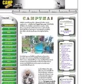 แคมป์ไทยดอทคอม - campthai.com