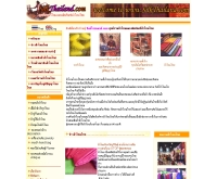 ซิลค์ไทยแลนด์ดอทคอม - silkthailand.com