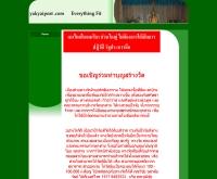 ยักษ์ใหญ่โพสต์ - yakyaipost.com