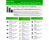 แร็คไทย - rackthai.com/