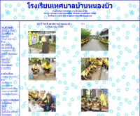 โรงเรียนเทศบาลบ้านหนองบัว - school.obec.go.th/nongbow