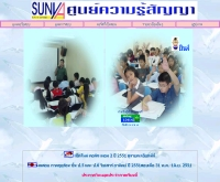 โรงเรียนกวดวิชาศูนย์ความรู้สัญญา - sunyacenter.com