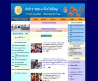 สำนักงานประมงจังหวัดพัทลุง  - fisheries.go.th/fpo-phattalung/