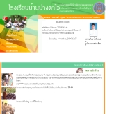 โรงเรียนบ้านปางตาไว - school.obec.go.th/pangthawai/