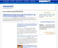 นิวสวิทดอทคอม - newswit.com