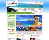 ภูเก็ต โวยาจเช - phuketvoyage.com