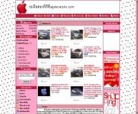 แอ๊ปเปิ้ลคาร์ - marketathome.com/shop/applecars4u